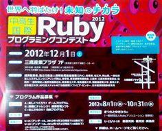 中高生Ruby国際プログラミングコンテスト  三鷹市 20121201  http://www.mitaka.ne.jp/ruby/ruby2012/index.html