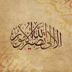 Quran 42:53 calligraphy – Surat ash-Shura