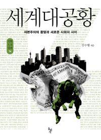 세계대공황 - 자본주의의 종말과 새로운 사회의 사이 l 김수행 (지은이)   돌베개   2011-05-09   읽은 날 : 2015년 3월 23일