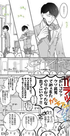 「おそ松さん」面白画像集【ツイッターまとめ】 - NAVER まとめ Anime Guys, Geek Stuff, Manga, Comics, Twitter, Characters, Crying, Drawings, Geek Things