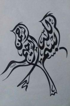 Islamic Decor, Islamic Wall Art, Arabic Calligraphy Design, Islamic Calligraphy, Heartbroken Drawings, Cheetah Drawing, Pewter Art, Secret Garden Colouring, Islamic Paintings