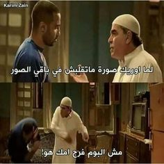 #arabichumor Arabic Memes, Arabic Funny, Funny Arabic Quotes, Circle Quotes, Book Qoutes, Touching Words, Funny Qoutes, Talking Quotes, Funny Times