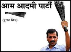 AAP to debut in Gujarat