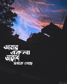 Bengali Art, Typography Tutorial, Bangla Love Quotes, Cute Cartoon Images, My Silence, Hd Wallpapers For Mobile, Poems, Shirt Designs, Pictures