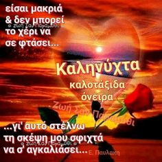 Μωρό μου ΓΙΑΝΝΗς..... Good Night, Good Morning, Greek Quotes, Wish, Beautiful Pictures, Love, Words, Table, Nighty Night