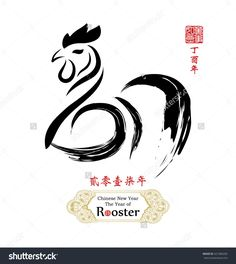 Chinese Calligraphy 2017. Rightside Chinese Seal Translation:Everything Is Going Very Smoothly And Small Chinese Wording Translation: Chinese Calendar For The Year Of Rooster 2017 & Spring. Stock Vector Illustration 421080205 : Shutterstock