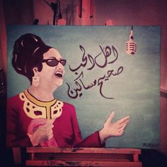 Om kalthoum painting- most famous arab singer.:::: PINTEREST.COM christiancross ::::