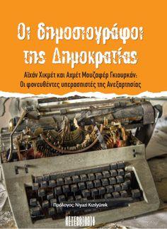 ΟΙ ΔΗΜΟΣΙΟΓΡΑΦΟΙ ΤΗΣ ΔΗΜΟΚΡΑΤΙΑΣ - ΜΟΥΖΑΦΕΡ ΓΚΙΟΥΡΚΑΝ ΑΧΜΕΤ, ΧΙΚΜΕΤ ΑΙΧΑΝ   Ιστορία   IANOS.gr Summer Books, Typewriter, Abandoned, Left Out, Ruin