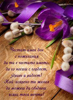 Facebook Birthday Wishes, Happy Birthday Flowers Wishes, Happy Birthday Art, Happy Brithday, Birthday Wishes Quotes, Birthday Cards, Happy Name Day, Rose Flower Wallpaper, Free Gift Card Generator