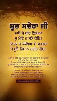 Sikh Quotes, Indian Quotes, Punjabi Quotes, Guru Granth Sahib Quotes, Sri Guru Granth Sahib, Holy Quotes, Gurbani Quotes, Good Morning Inspiration, Good Morning Quotes