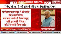 BJP ने 2014 में चोर चोर बहुत चिल्लाया जबकि BJP के मुख्यमंत्री मनोहर लाल खट्टर ,केंद्रीय मंत्री नितिन गडकरी तो स्वयं चोर निकले