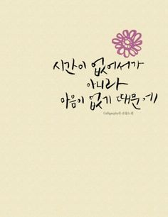 Wow Words, Korean Writing, Korean Quotes, Arabic Calligraphy Art, Love Actually, Learn Korean, Interesting Quotes, Wise Quotes, Typography Design