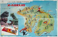 Besides collecting vinyl, I also enjoy collecting the advertising material that went along with the vinyls as well as other paper goods featuring great. Learning Maps, The Munsters, Island Map, King Kong, Vintage Paper, Godzilla, Horror Movies, Board Games, Funny Jokes
