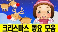 크리스마스 동요 모음 - 루돌프 사슴 코 외 44분 - 하늘이와 바다의 신나는 율동 동요  Christmas Children Song