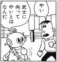 Vintage Comics, Japanese Culture, Manga Art, Otaku, Weird, Cartoons, Kawaii, Humor, Illustration