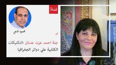 جنة احمد عزت عدنان :التكتيكات الكتابية علي دوائر الجغرافيا