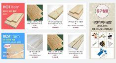 나무 구매 사이트:) 원목자재 및 집성목 판재 각재 등 목공소재 구매사이트 공유합니다! : 네이버 블로그 Diy Sofa Table, Diy And Crafts, Woodworking, Interior, Home Decor, Decoration Home, Indoor, Room Decor, Interiors