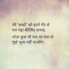 102 Best Kuch Baatein images in 2019 | Hindi quotes, Love