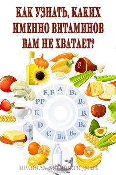 #витамины Herbal Remedies, Health Remedies, Natural Remedies, Health Diet, Health Fitness, Fat Burning Cardio Workout, Spartacus Workout, Printable Workouts, Detox Your Body