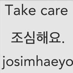 Take care: JoShimHaeYo