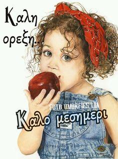 Good Afternoon, Good Morning, Irene, Buen Dia, Bonjour, Good Morning Wishes