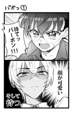 にな (@27_cnn) さんの漫画 | 12作目 | ツイコミ(仮) Detective Conan Ran, Amuro Tooru, Magic Kaito, Childhood Friends, 6 Years, Manga, Anime, Fictional Characters, Manga Anime