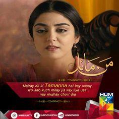 Pakistani Dramas, Pakistani Actress, Drama Gif, Lyric Quotes, Qoutes, Movie Dialogues, Drama Quotes, Romantic Love Quotes, Drama Movies