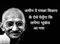 Funny Quotes In Hindi, Desi Quotes, Hindi Jokes, Jokes Quotes, Dirty Jokes Funny, Funny Picture Jokes, Crazy Funny Memes, Funny Facts, Bad Words Quotes