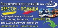 Перевезення пассажирів Херсон-Польща Регулярні рейси з України до Познань, Варш