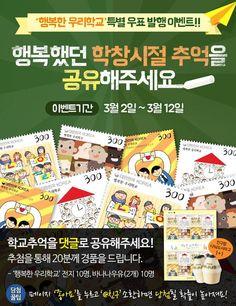 한국우표포털서비스  페이스북 이벤트 - 행복한 우리학교