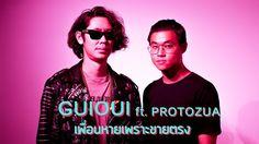 Guioui Ft. Protozua - เพื่อนหายเพราะขายตรง