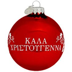 Greek Greeting Ornament from Bronner's Christmas store of Christmas ornaments and Christmas lights Merry Christmas In Greek, Christmas And New Year, In China, Christmas Store, Christmas Lights, Greek Flag, Christmas Wonderland, Personalized Christmas Ornaments, Light Decorations