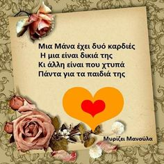 I Miss You, Love You, My Love, Mother Day Message, Greek Beauty, Greek Words, Love Others, Greek Quotes, Raising Kids