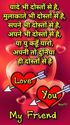 love you my friend Love Background Images, Love Backgrounds, You And I, Love You, Happy Friendship Day, My Friend, Movies, Movie Posters, You And Me