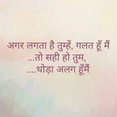 Mohabbat ke badle agar mohabbat nhi jism ki chahat ho to haa galat Hu m Hindi Quotes Images, Shyari Quotes, Hindi Words, Hindi Quotes On Life, True Quotes, Words Quotes, Funny Quotes, Qoutes, Poetry Hindi