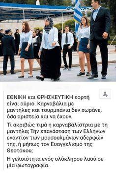 Greek Quotes, My World, Greece, Politics, Education, Portrait, Facts, Beautiful, Headshot Photography
