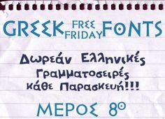 Ελληνικές Γραμματοσειρές Κάθε Παρασκευή – Μέρος 8o
