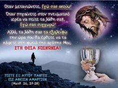 Παράτολμος Έλληνας  : Ας προσπαθήσουμε να ζούμε κάτω από το χέρι του Θεο... Savior, Jesus Christ, Ant Crafts, Perfect Word, Orthodox Christianity, Eucharist, God Loves Me, Kirchen, Love Of My Life