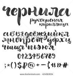Brush script alphabet. Title in Russian means Ink - handwritten cyrillic. Lowercase letters, numbers and special symbols on white background. - stock photo