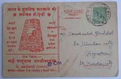 India 1953 Postcard with Ad in Hindi/Devnagari  Lion Chhap Bidi #adp-13