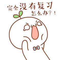 Molang, Cute Emoji, Cute Monsters, Cute Comics, Cute Icons, Cute Gif, Kawaii Cute, Pictures To Paint, Emoticon