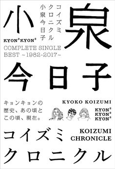 Kyoko Koizumi,Koizumi Chronicle - Complete Single Best 1982-2017 -,CD Album listed at CDJapan! Get it delivered safely by SAL, EMS, FedEx and save with CDJapan Rewards!