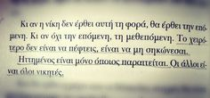 """Paulo Coelho, """"Το Χειρόγραφο της Άκρα"""" Paolo Coelho Quotes, Funny Emoji, Greek Quotes, True Stories, Wise Words, Me Quotes, Clever, Thoughts, Sayings"""