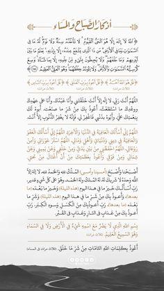 Quran Quotes Love, Funny Arabic Quotes, Muslim Quotes, Words Quotes, Life Quotes, Islam Beliefs, Islamic Teachings, Duaa Islam, Islam Hadith