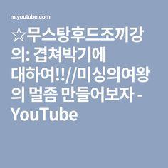 ☆무스탕후드조끼강의: 겹쳐박기에 대하여!!//미싱의여왕의 멀좀 만들어보자 - YouTube
