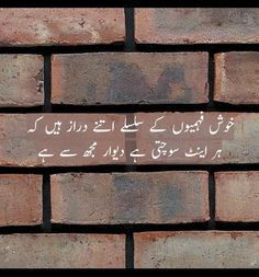 Urdu Funny Poetry, Urdu Funny Quotes, Poetry Quotes In Urdu, Love Poetry Urdu, Poetry Pic, Love Poetry Images, Love Romantic Poetry, Best Urdu Poetry Images, Beautiful Quotes About Allah
