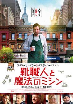 """The Cobbler"" Le film américain comedy-drama. On peut changer sa vie! Dm Poster, Type Posters, Film Posters, Cinema Film, Film Movie, Steve Buscemi, Dan Stevens, Meg Ryan, 2015 Movies"