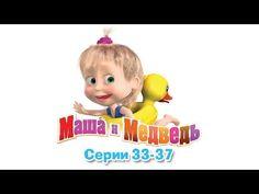 Маша и Медведь - На привале (57 серия) Премьера новой серии! - YouTube