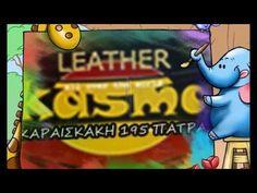ΟΙ ΑΓΟΡΕΣ ΓΙΑ ΤΟ ΠΑΣΧΑ - YouTube Youtube, Blog, Leather