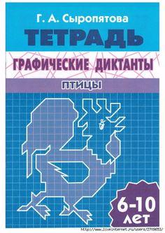 Graficheskie_diktanty_ptici.page01 (494x700, 292Kb)